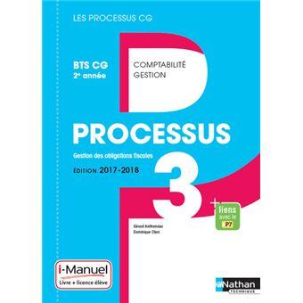 Processus 3 BTS CG 2ème année (Les processus CG) Livre + Licence élève 2017