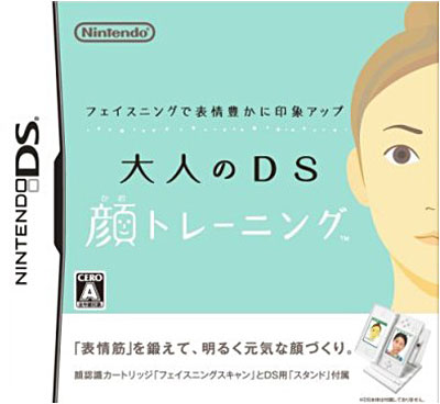 Bien-Etre du visage - Nintendo DSi