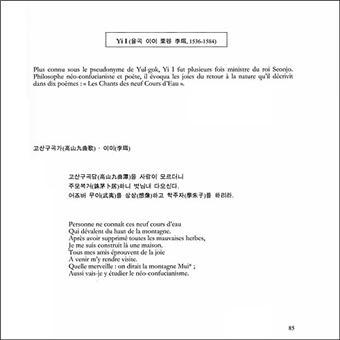 Anthologie De La Poésie Coréenne Du Xvième Siècle