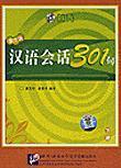 301 phrases de conversation chinoise,2:3cd