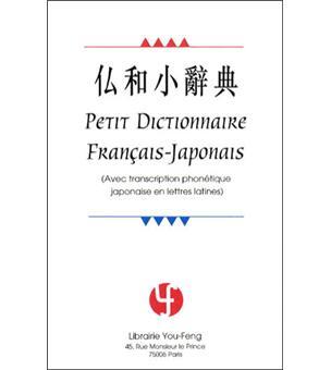 Petit Dictionnaire Francais Japonais