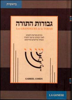 Les grandeurs de la Torah