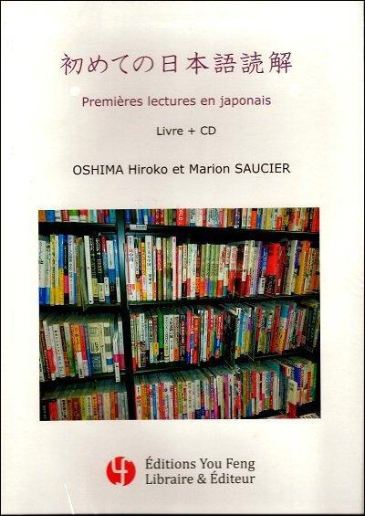 Première lecture en japonais