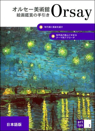 Mieux compr peint japonais