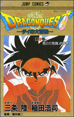 Dragon quest tome 31