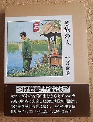 yoshiharu tsuge - portada japon