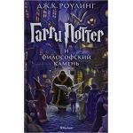 Garri Potter 1: i Filosofskij Kamien (ruso)