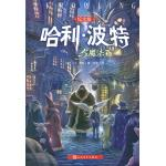 Harry Potter 1 (chino)