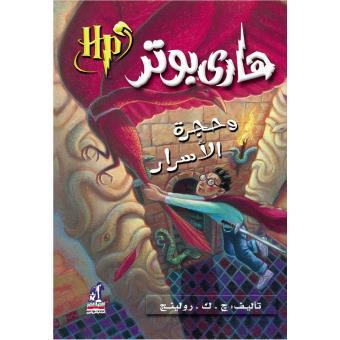 Harry Potter 2: wa-Hajrat al-Asrar (arabe)