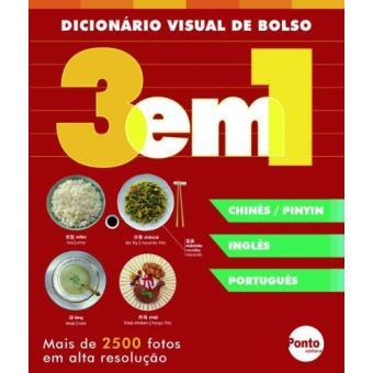 Dicionário Visual De Bolso. Chinês/Inglês/Português