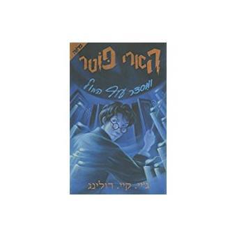 Harry Potter 5: ve Misdar of Hajol (hebreo)
