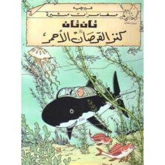 Tintin 11/Kunz al-qursan al-ahmar (árabe)