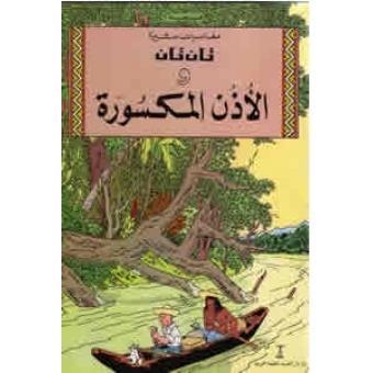 Tintin 5/Al-Uthn al-maksurah (árabe)
