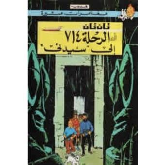 Tintin 21/Al-rihlah 714 ila Sidney (árabe)