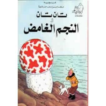 Tintin 17/Al-Ikhtira' al-mudamir (árabe)