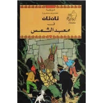 Tintin 13/Tantan fi nabad al-Shams (árabe)
