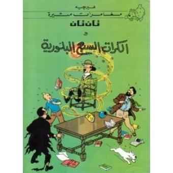 Tintin 12/ Al-Kurat as-sap' al-bluria (árabe)
