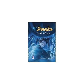 Harry Potter 4: Wa Ka'S An-Nar (Arabe)