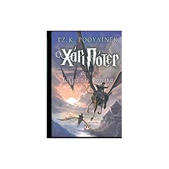 Harry Potter 5: xai to Tagma tou Phoinixa (griego moderno)