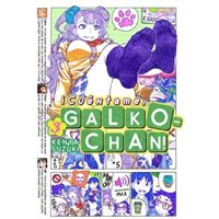 ¡Cuéntame, Galko-chan! 3