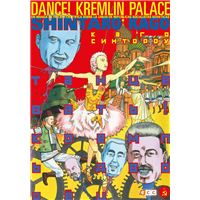 Dance! Kremlin Palace