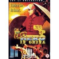 El último héroe en China - DVD