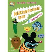 Muchachada Nui  Temporada 2 - DVD