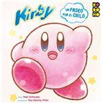Kirby de las estrellas: Un paseo por el cielo