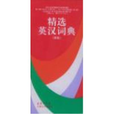 Concise English-Chinese Dictionary
