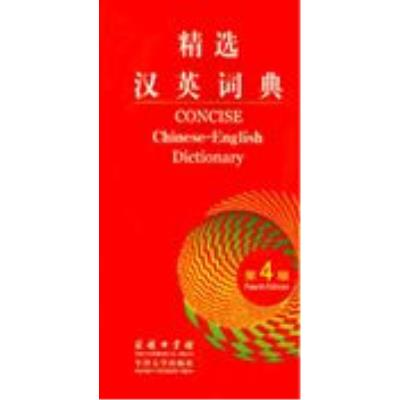 Concise Chinese-English Dictionary (4th ed.)