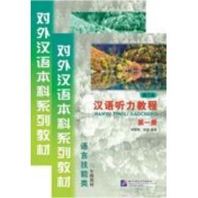 Hanyu Tingli Jiaocheng vol.1 (Revised ed. + Study Reference)