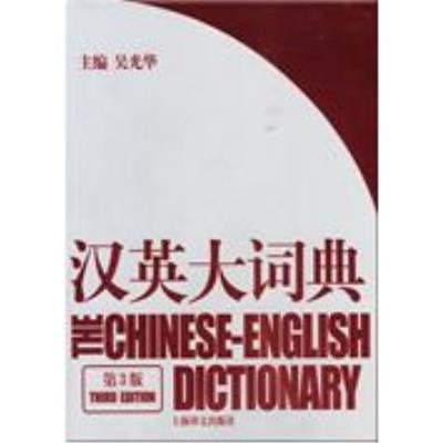 The Chinese-English Dictionary (3rd ed.)