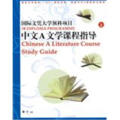 IB Diploma Programme: Chinese A Literature Course Study Guide (2 vol.) (Simplified Characterd ed., Chinese only)