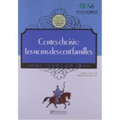Contes choisis : Les noms des cent familles (Bilingue francais-chinois)
