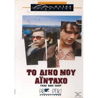 MY OWN PRIVATE IDHAHO (DVD)IMP