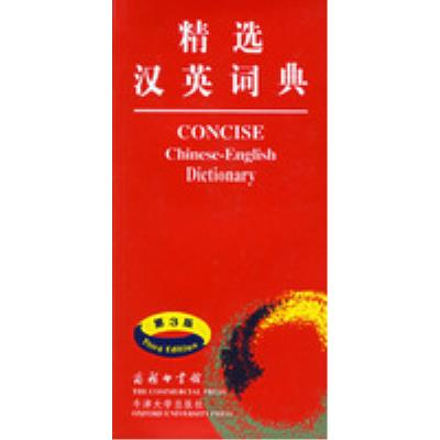 Concise Chinese-English Dictionary (3rd ed.)
