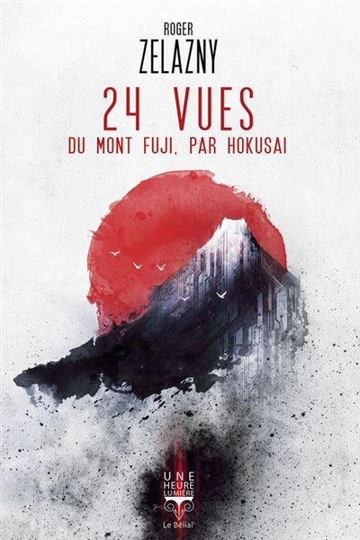 24 vues du Mont Fuji, par Hokusai de Roger Zelazny