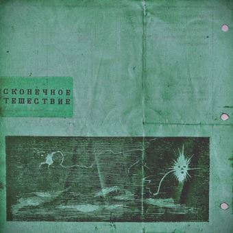 Endless Voyage - LP 12''