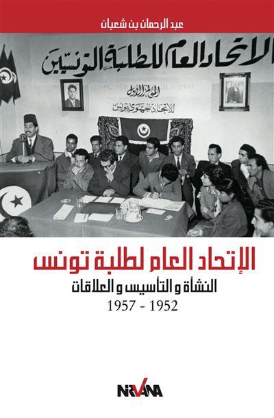 Union générale des étudiants tunisiens