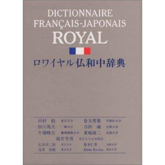 Dictionnaire Royal Francais Japonais