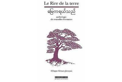 Le rire de la terre (bilingue birman-français)