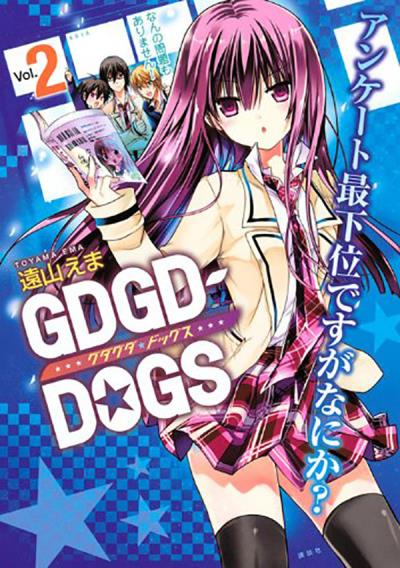 GDGD Dogs ! - Tome 02 : Gdgd dogs!
