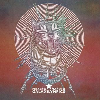 GALAXILYMPICS
