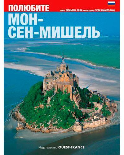 Aimer le Mont-Saint-Michel