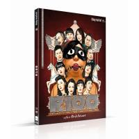 R100 Combo Blu-ray + DVD