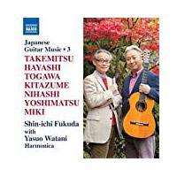 Musique japonaise pour guitare Volume 3