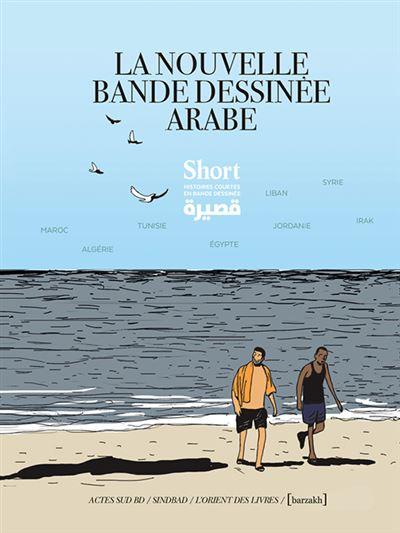 La nouvelle bande dessinée arabe