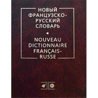 Grand Dictionnaire Francais Russe