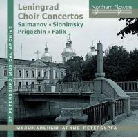 Concertos pour chœur russes