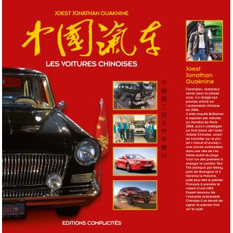Les voitures chinoises